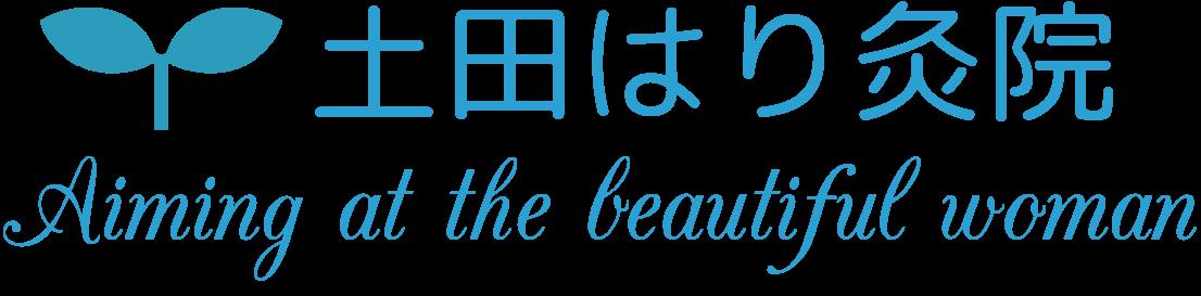 土田美容鍼